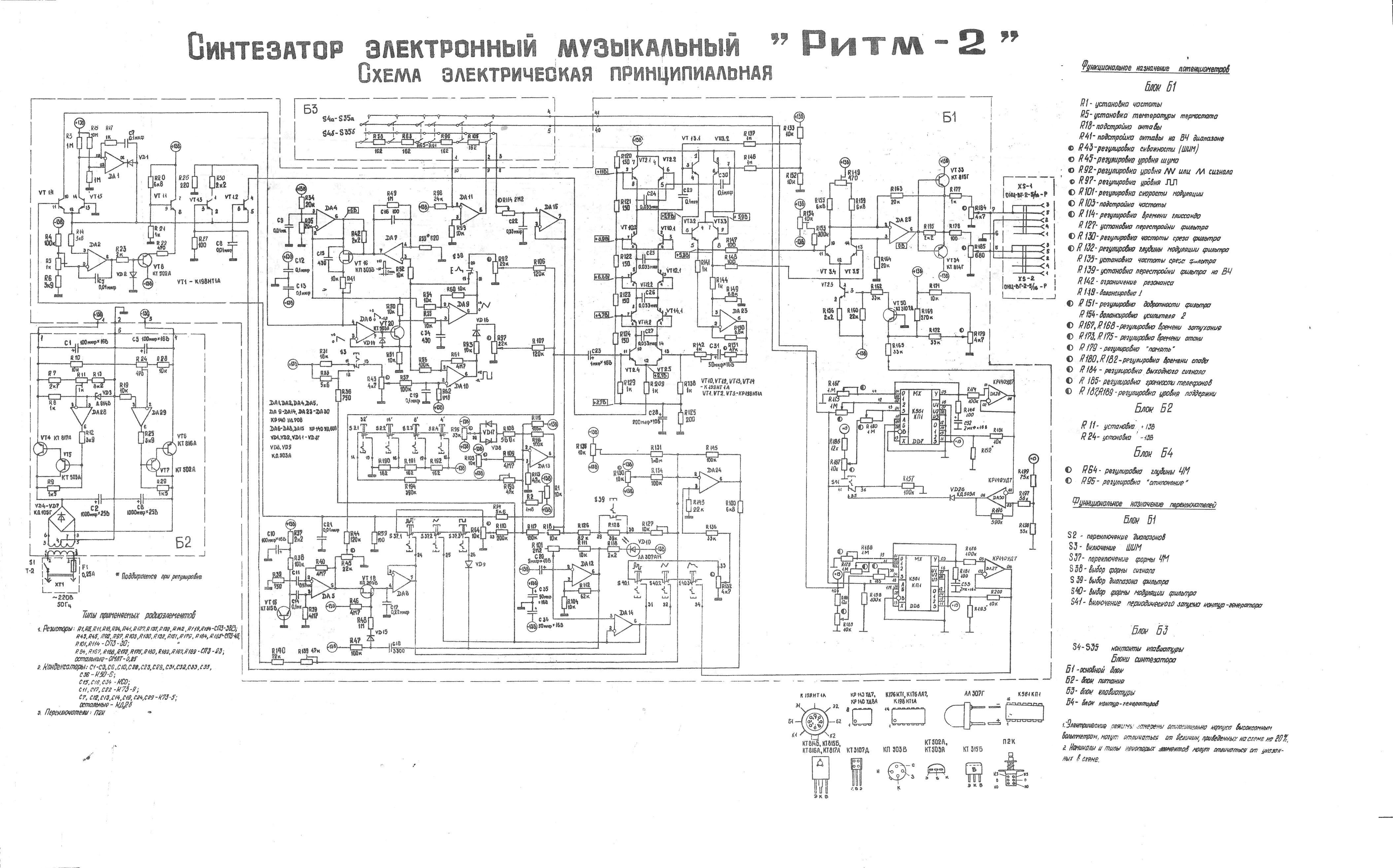 схема модульного источника питания
